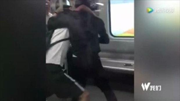 2 ชายจีนวางมวยยื้อแย่งมีดในรถไฟใต้ดิน พนักงานหญิงใจกล้าเข้าห้าม
