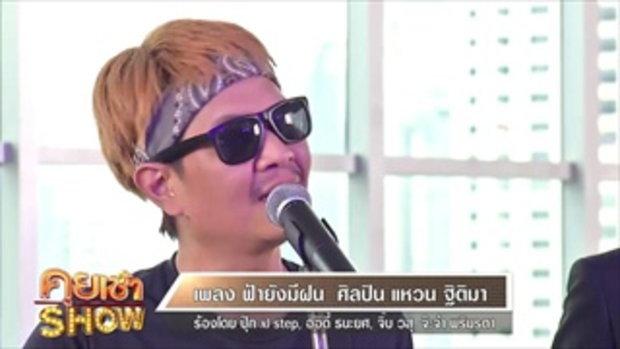 คุยเช้าShow - ปิดตำนานร๊อกเกอร์สาวคนแรกของเมืองไทย แหวน ฐิติมา มะเร็งคร่าชีวิต