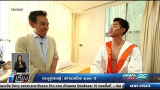 ประตูสู่เศรษฐี : สปามวยไทย