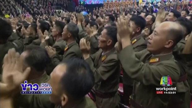 เกาหลีเหนือจัดคอนเสิร์ตฉลองขีปนาวุธ l ข่าวเวิร์คพอยท์ l 12 ก.ค.60