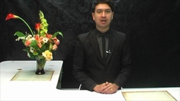 Sakorn News : ประชุมคณะกรรมการตรวจสอบข้อมูลหนี้สินเกษตรกร