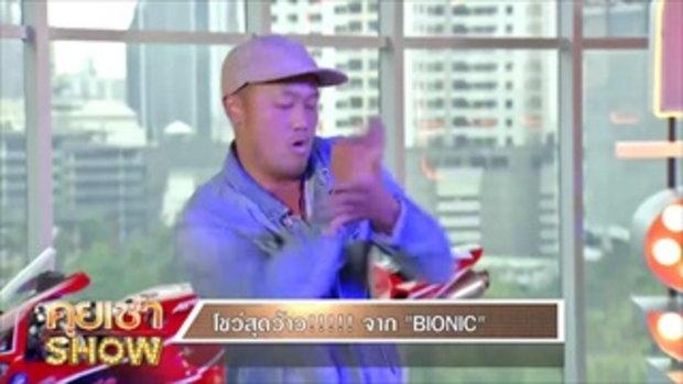 คุยเช้าShow - Bionic นักเต้นระดับโลก รางวัลการันตีมากมาย
