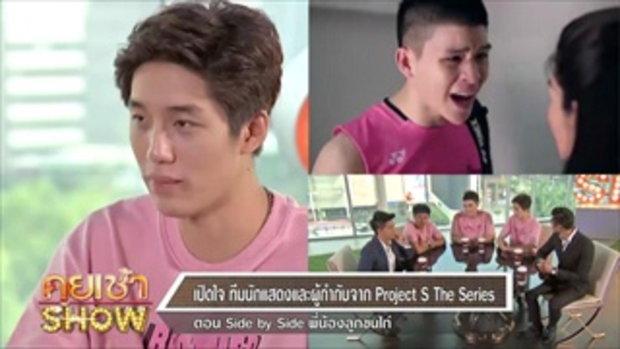 คุยเช้าShow - เปิดใจ ทีมนักแสดงและผู้กำกับจาก Project S The Series
