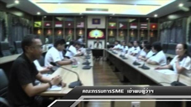 Sakorn News : คณะกรรมการสมาพันธ์เอสเอ็มอีไทย จังหวัดฉะเชิงเทรา