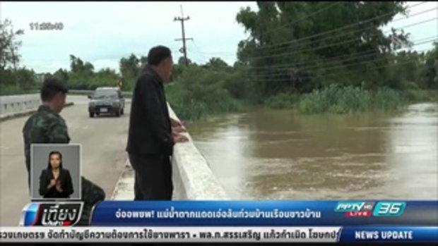 จ่ออพยพ! แม่น้ำตากแดดเอ่อล้นท่วมบ้านเรือนชาวบ้าน ในจังหวัดอุทัยธานี