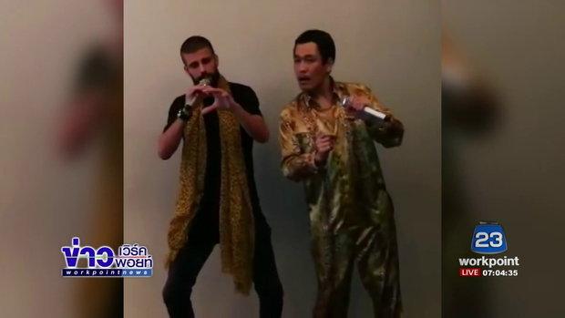 Funny Games ปิเก้ เต้น  PPAP กับ ปิโกะทาโระ l ข่าวเวิร์คพอยท์ l 12 ก.ค.60