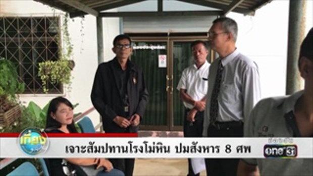 เจาะสัมปทานโรงโม่หิน ปมสังหาร 8 ศพ | ข่าวช่องวัน | one31