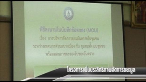 Sakorn News : ทต.บางเมือง โครงการเพิ่มประสิทธิภาพจัดการขยะมูลฝอยในชุมชน