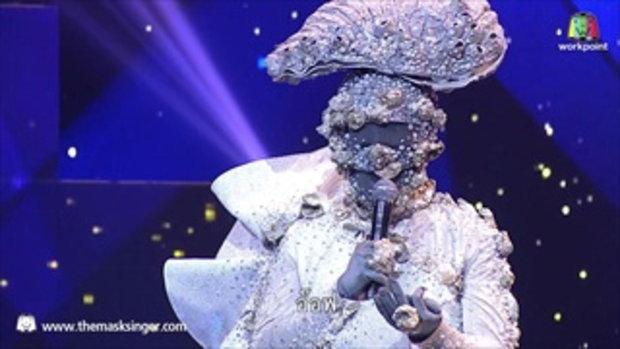 ตอบคำถาม 2 นาที หน้ากากเต่า กับ หน้ากากหอยนางรม - THE MASK SINGER 2