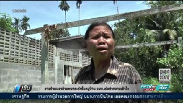 ชาวบ้านผวาอ้างพบกระหังในหมู่บ้าน จนท.เร่งทำความเข้าใจ - เข้มข่าวค่ำ