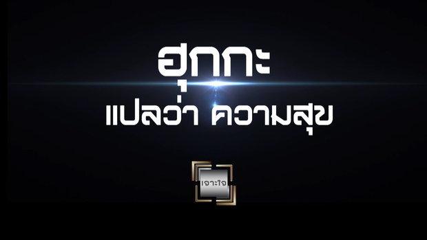 เจาะใจ ออนไลน์ : Insider ฮุกกะ แปลว่าความสุข - โหน่ง วงศ์ทนง [19 ก.ค. 60] Full HD