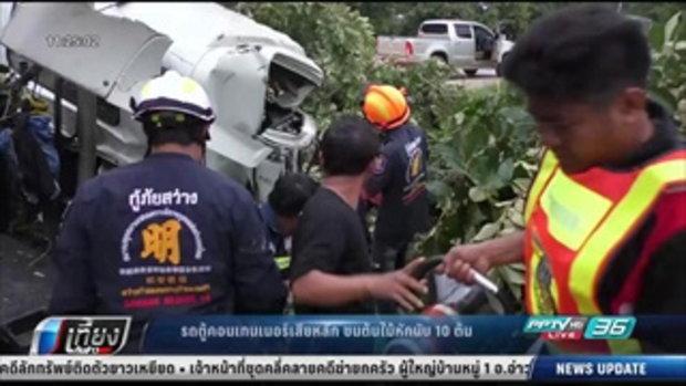 รถตู้คอนเทนเนอร์เสียหลัก ชนต้นไม้หักนับ 10 ต้น