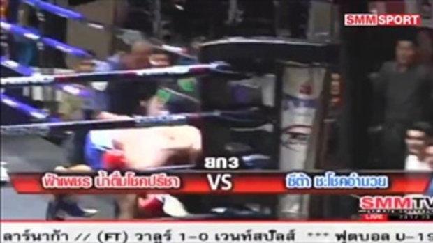 คู่มันส์มวยไทย l ศึกรวมพลคนแปดริ้ว คู่ 4 ฟ้าเพชร น้ำดื่มโชคปรีชา พบ ซีต้า ช.โชคอำนวย l 7 ก.ค. 60