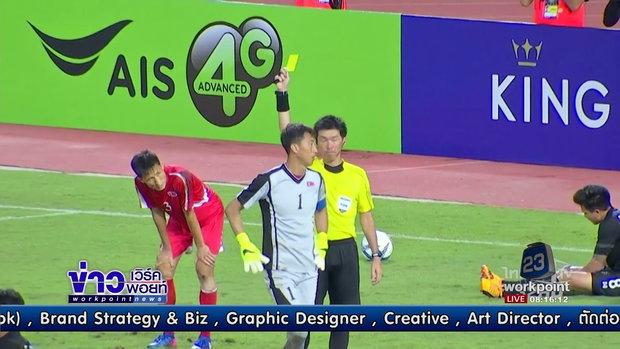 ช้างศึก ไล่ถล่ม เกาหลีเหนือ 3-0 เข้าชิงคิงส์คัพ  l ข่าวเวิร์คพอยท์ l 15 ก.ค.60