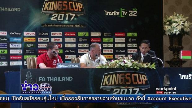 ราเยวัช ลั่น ทีไทยอีโอกาสคว้าแชมป์ คิงส์คัพ l ข่าวเวิร์คพอยท์ l 16 ก.ค.60