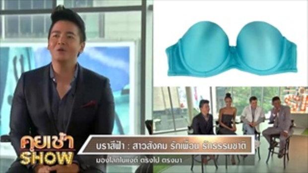 คุยเช้าShow - ไม่ใช่แค่สีที่ถูกใจ สีบราทายนิสัยได้ด้วย..!