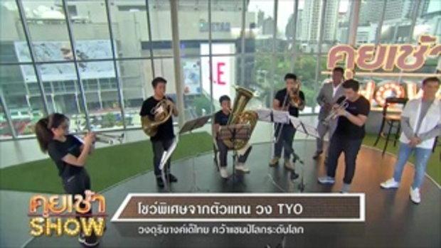 คุยเช้าShow - ไทยสุดเจ๋ง!!! TYO คว้ารางวัลชนะเลิศอันดับ 1