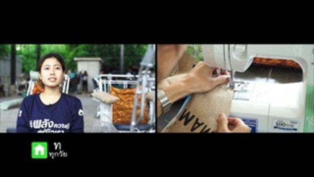 คนมันส์พันธุ์อาสา : ภารกิจทำวีลแชร์ DIY ให้ผู้ป่วย ผู้พิการ ช่วงที่ 4/4 (9 ก.ค.60)