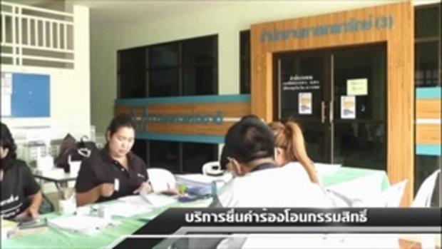 Sakorn News : เคหะชุมชนบงโฉลง ให้บริการรับคำร้องยื่นขอโอนกรรมสิทธิ์ ครบค้ำประกัน 5 ปี