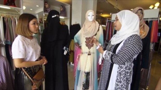 กบนอกกะลา : แฟชั่นชุดมุสลิม ช่วงที่ 2/4 (6 ก.ค.60)