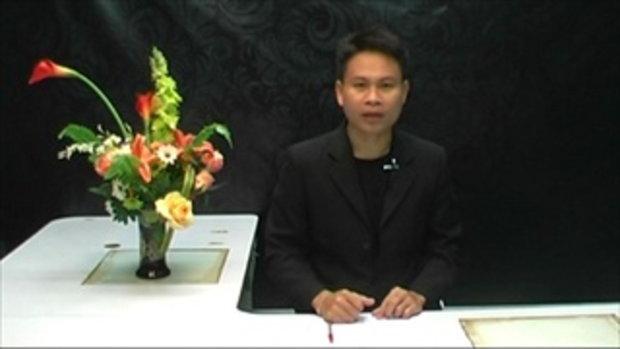 Sakorn News : อบรมมารยาทไทย