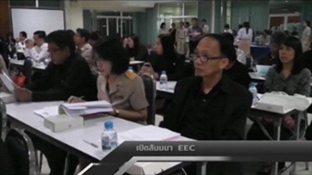 Sakorn News : เปิดสัมมนา EEC
