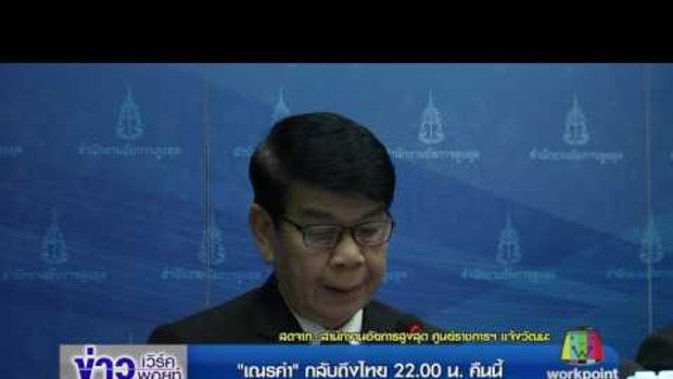 เณรคำกลับถึงไทยวันนี้ l ข่าวเวิร์คพอยท์ l 19 ก.ค.60
