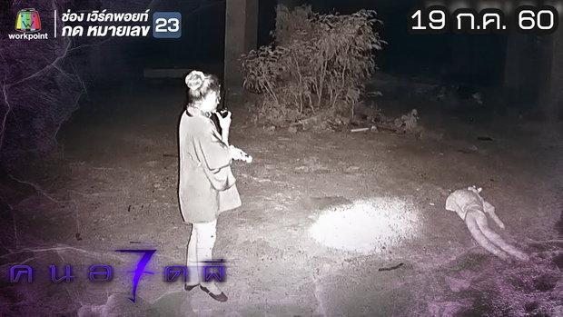 คนอวดผี ปี7 | สื่อวิญญาณน้องแอ๋ม | 19 ก.ค. 60 Full HD