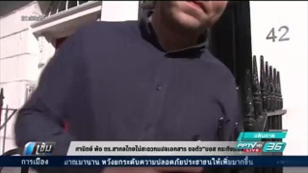"""ศานิตย์ พ้อ ตร.สากลไทยไม่สะดวกแปลเอกสาร ขอตัว""""บอส กระทิงแดง"""" - เข้มข่าวค่ำ"""