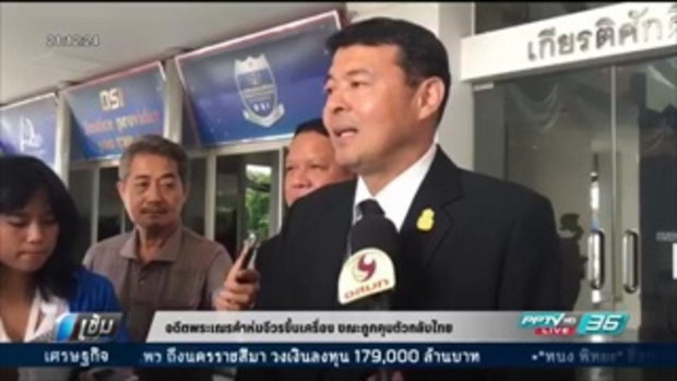 อดีตพระเณรคำห่มจีวรขึ้นเครื่อง ขณะถูกคุมตัวกลับไทย - เข้มข่าวค่ำ