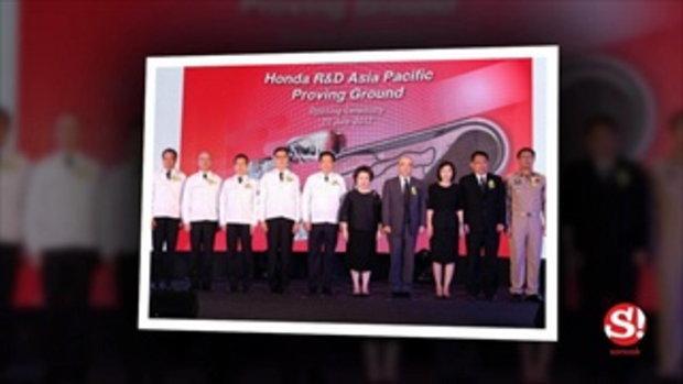 'ฮอนด้า' เปิดสนามทดสอบสำหรับวิจัยรถตลาดเอเชียและโอเชียเนียที่ จ.ปราจีนบุรี