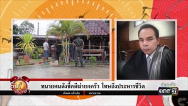 ทนายคนดังชี้คดีฆ่ายกครัว โทษถึงประหารชีวิต | ข่าวช่องวัน | ช่อง one31