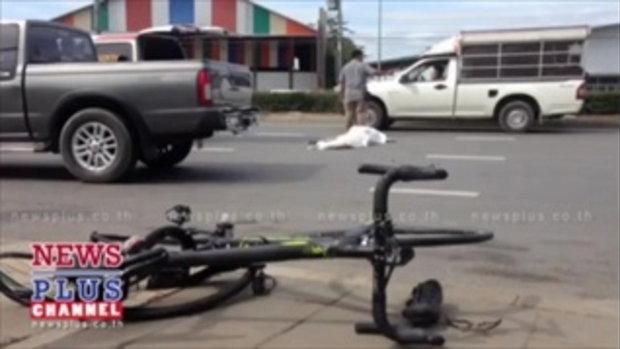 สลด!หนุ่มปั่นจักรยาน ออกกำลังกาย ถูกกระบะพุ่งชนดับกลางถนน