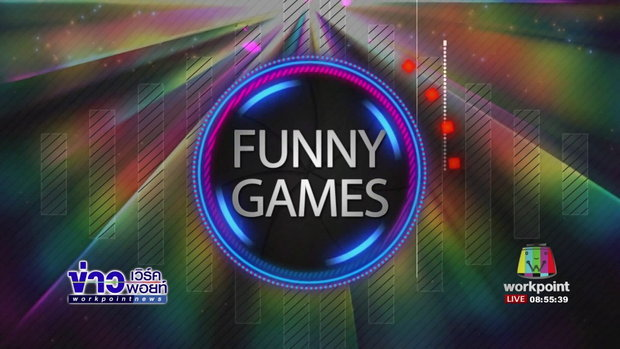Funny games  l ข่าวเวิร์คพอยท์ l 23 ก.ค.60
