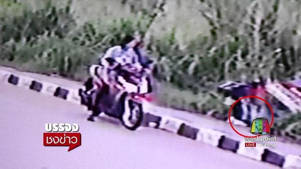 พลเมืองดีแจ้งจับสาวนำแมวมาทิ้ง ขี่รถจยย ทับตาย l บรรจงชงข่าว l 24 ก.ค. 60