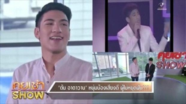คุยเช้าShow - 'ต้น อาดาวาน' หนุ่มเสียงดีมาร้องเพลงมอบให้ พ่อรองกับแม่ทุม