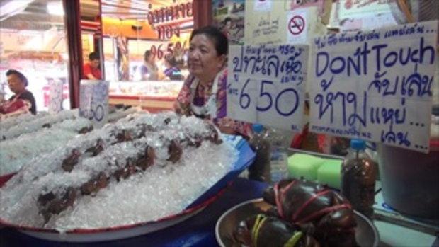 ฟังอีกมุม แม่ค้าแจงดราม่าห้ามลูกค้าจับปู ทำมานานกว่า 30 ปี