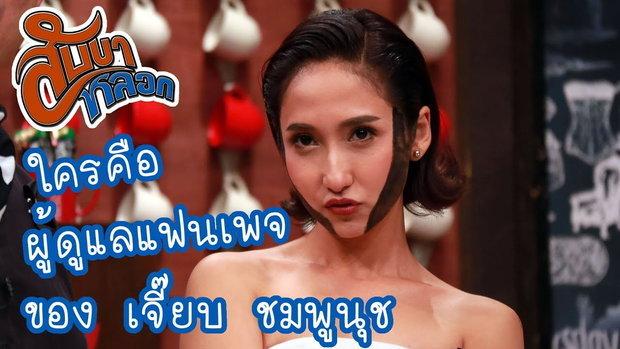 ผู้ดูแลแฟนเพจของเจี๊ยบ ชมพูนุช : สับขาหลอก [22 ก.ค. 60] Full HD