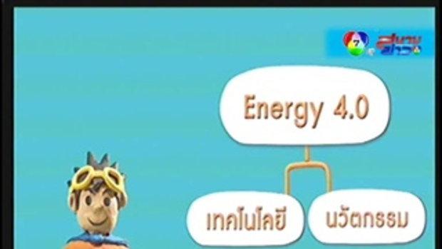 Energy 4.0