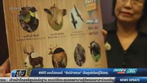 พีพีทีวี มอบโปรเตอร์ สัตว์ป่าสงวน เป็นศูนย์เรียนรู้ให้ประชาชน - เข้มข่าวค่ำ