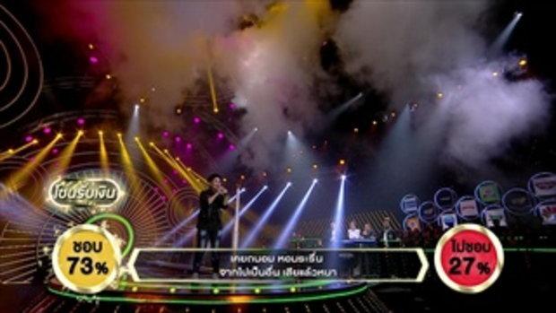 เมรี - หนูนัน สุนัน | ร้องแลกแจกเงิน Singer Takes It All | 30 ก.ค. 60