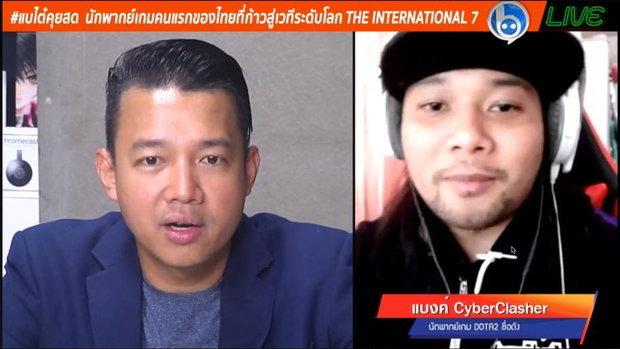 """หนุ่ย ถามสด """"แบงค์ CyberClasher"""" นักพากย์เกมคนแรกของไทยที่ก้าวสู่เวทีระดับโลก The International 7"""
