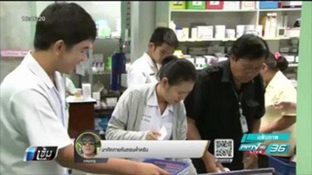 แพทยสภาชี้ แพทย์บรรจุใหม่ลาออก 50% ต่อปี - เข้มข่าวค่ำ