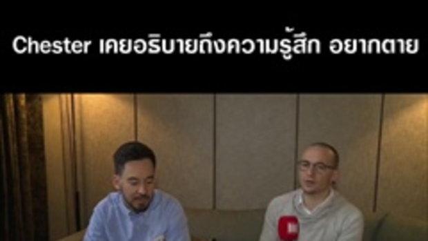 """สัมภาษณ์สุดท้าย """"Chester Bennington"""" นักร้องนำ Linkin Park พูดถึงความรู้สึกว่าอยากตาย"""