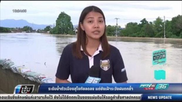 ระดับน้ำตัวเมืองสุโขทัยลดลง แต่ยังเฝ้าระวังฝนตกซ้ำ - เข้มข่าวค่ำ