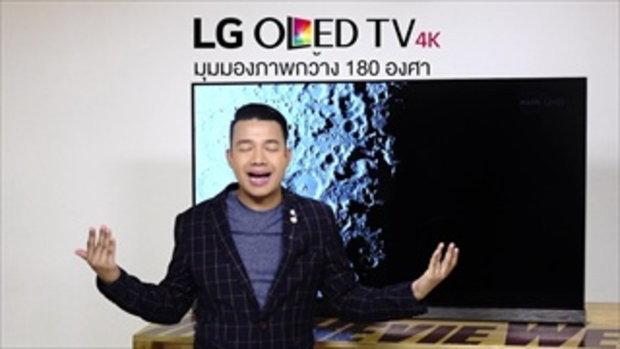 รีวิว LG OLED TV 65G7T ทีวีสีสดบนสีดำบริสุทธิ์ รองรับ Dolby Vision-Atmos