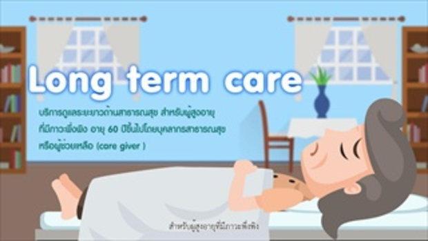 บริการสาธารณะสุข Long term care