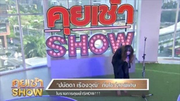 คุยเช้าShow - หน้ากากเต่าชุบชีวิต 'ปนัดดา เรืองวุฒิ' หลังอยู่วงการมา 20 ปี