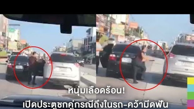 ฉุนเลือดขึ้นหน้า! หนุ่มจอดรถบุกเปิดประตูรถชกคู่กรณีกลางถนน ซ้ำคว้ามีดไล่ฟัน