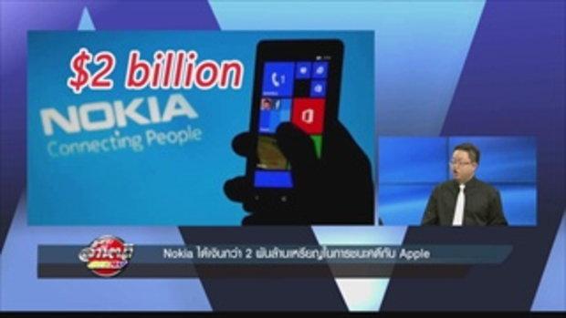 Nokia ได้เงินกว่า 2 พันล้านเหรียญในการชนะคดีกับ Apple